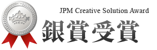 JPM Creative Solution Award 2018 銀賞受賞