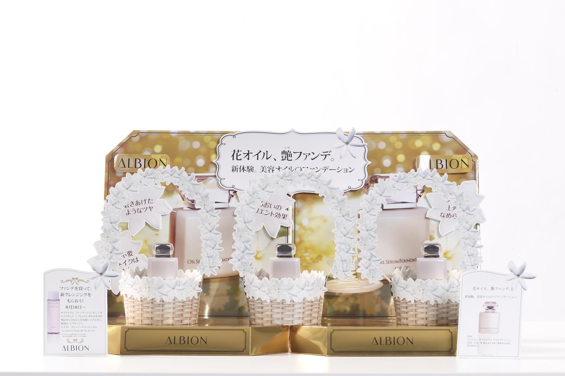 化粧品 什器/アルビオン様 オイルセラムファンデーション (1)