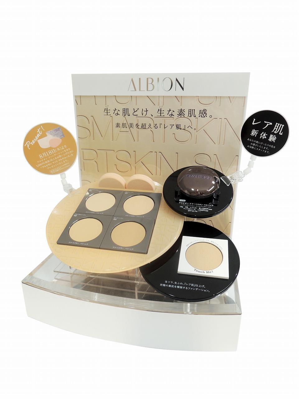 化粧品 什器/アルビオン様 (1)